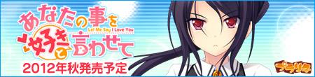 『あなたの事を好きと言わせて』2012年秋発売予定!