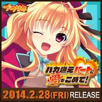 「バカ燃えハートに愛をこめて!」2014年1月31日発売予定!!