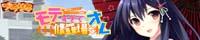 『モテすぎて修羅場なオレ』2013年2月22日発売予定!