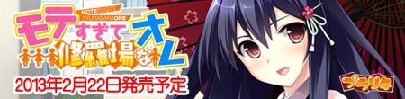 『モテすぎて修羅場なオレ』2013年春発売予定!